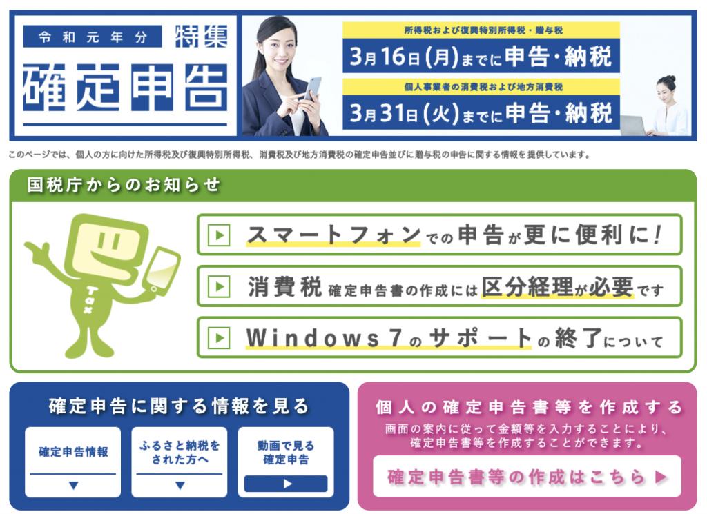 ホームページ 確定 申告 国税庁
