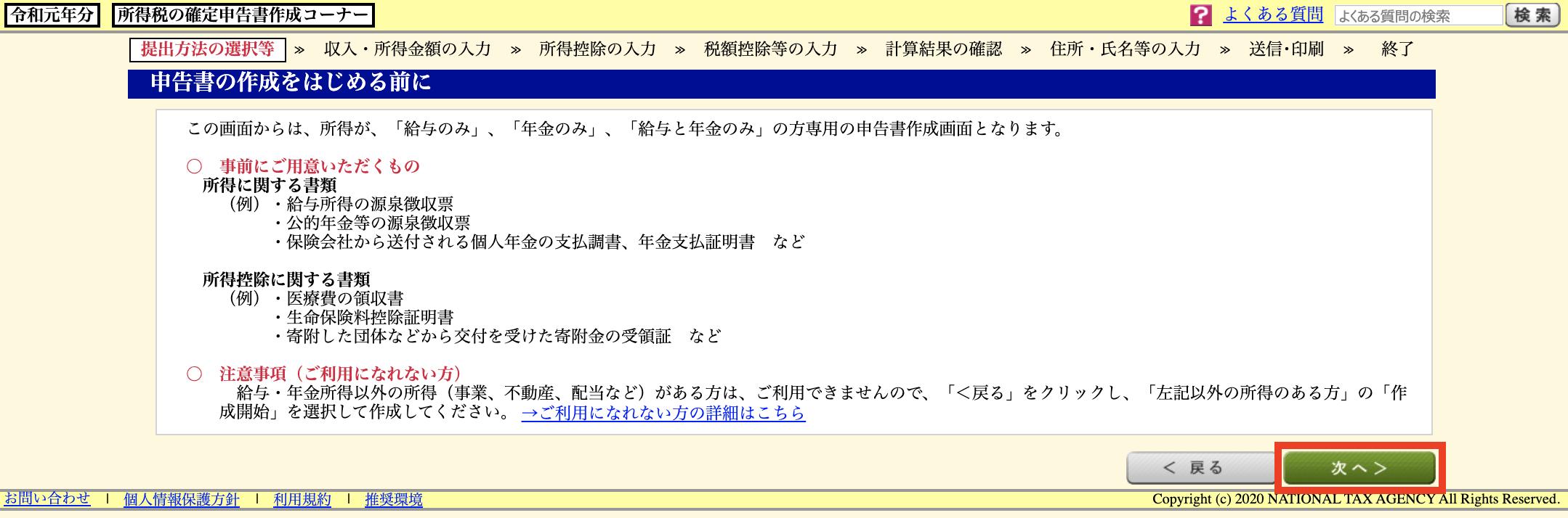 作成 申告 国税庁 コーナー 確定